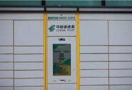 中邮速递易回应超时30分钟收费:根据使用率制定