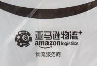 亚马逊法国仓库今日重启  配送商品不再受限于生活必需品