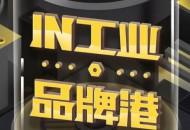 """1688工业品牌站推出新营销场景""""IN工业.品牌港"""""""