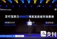 蚂蚁金服CEO胡晓明:全面开放消费券产品