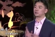 京东的新使命:刘强东的新征程