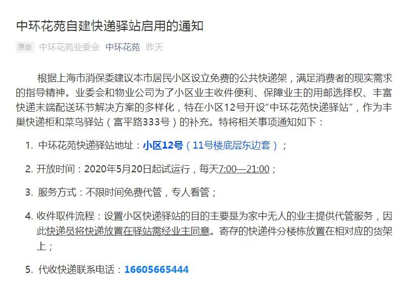 上海首个停用丰巢小区自建快递驿站:免费代管_物流_电商报