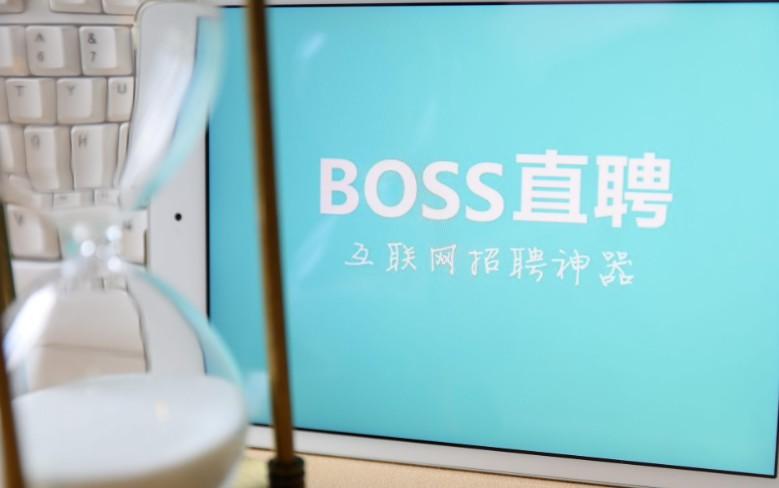 BOSS直聘与央视新闻联合直播   共收到超10万份应届生简历_O2O_电商报