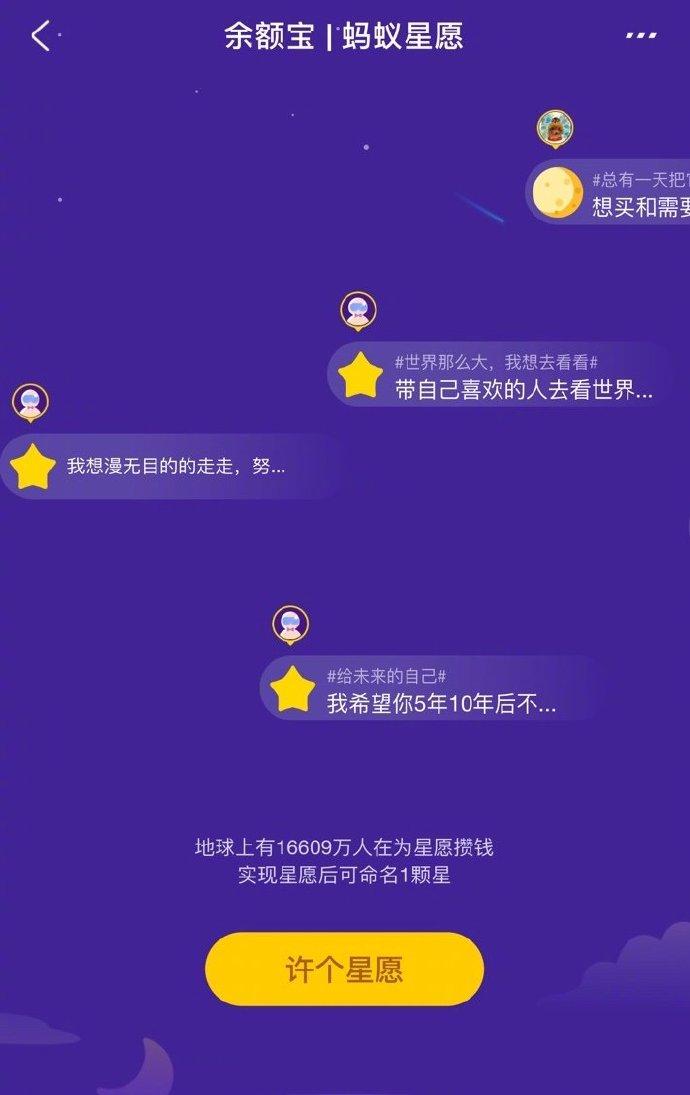 余额宝520为情侣推出合攒功能_金融_电商报