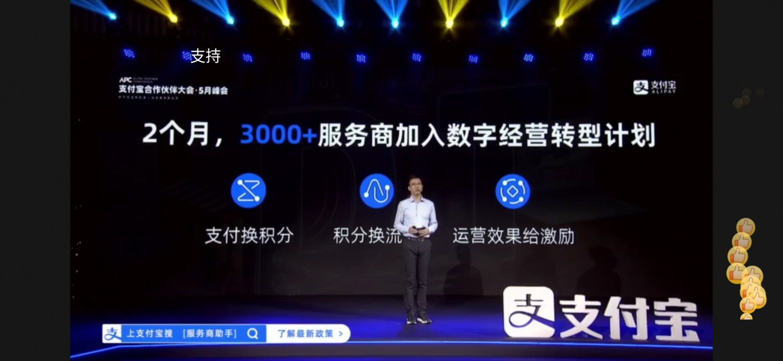 支付宝升级后成绩单:2个月超3000服务商加入_金融_电商报