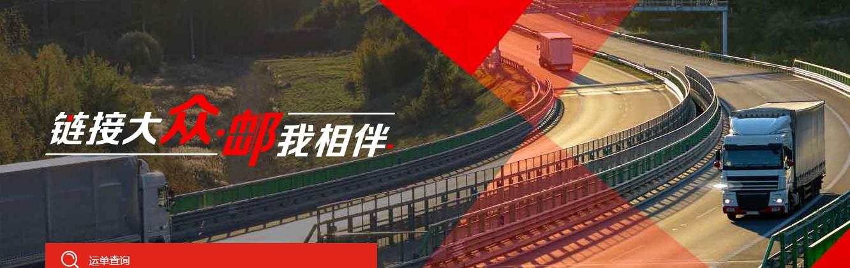 众邮快递成立河北拓先物流公司 注册资本为300万_物流_电商报