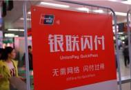 云闪付APP支持北京地铁购票服务