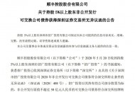 顺丰股东拟非公开发行不超过50亿元可交换公司债券