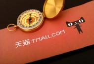 天猫海外:已有超15万中小商家加入全球分销平台