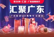 """聚划算与广东省商务厅及18个地市联手再启""""聚工厂"""""""
