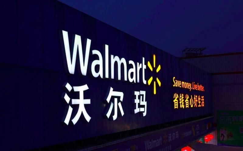 """""""宅经济""""助推电商业务 沃尔玛线上销售激增74%_零售_电商报"""