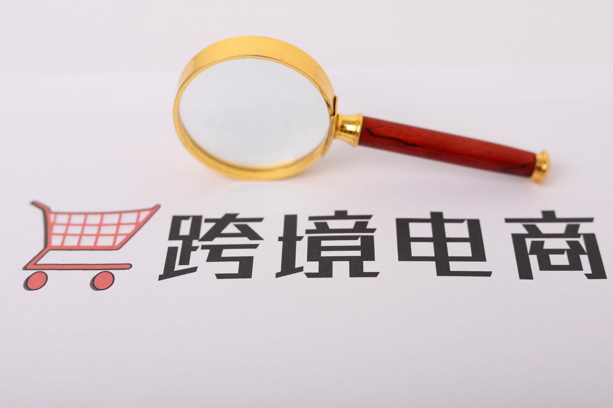 国家外汇管理局支持贸易新业态 跨境电商政策迎利好_跨境电商_电商报