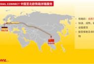 DHL全球货运开通中国至北欧地区的铁路拼箱运输服务