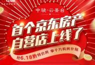 """京东与中骏集团签署战略协议 正式上线""""自营房产"""""""