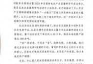 继为甘肃农户带货160万吨苹果后 京东超新星计划助农又获山东方山县点赞