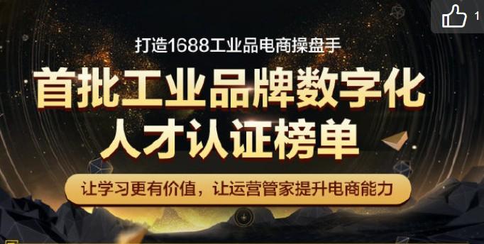 1688:首批工业品牌数字化人才认证榜单出炉_B2B_电商报