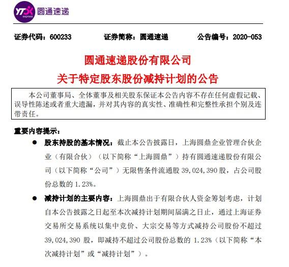 圆通速递:股东上海圆鼎拟清仓式减持不超过总股本1.23%_物流_电商报