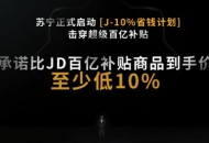 """苏宁申请""""J-10%""""商标 目前尚在审查中"""