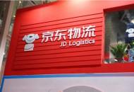 京东物流618运营举措:备货量超过10亿级