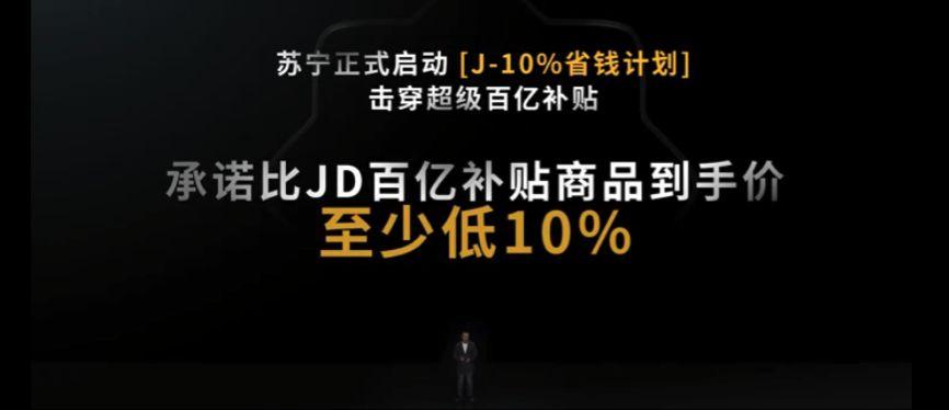 """苏宁发布""""J-10%""""省钱计划 比京东百亿补贴商品到手价至少低10%_零售_电商报"""