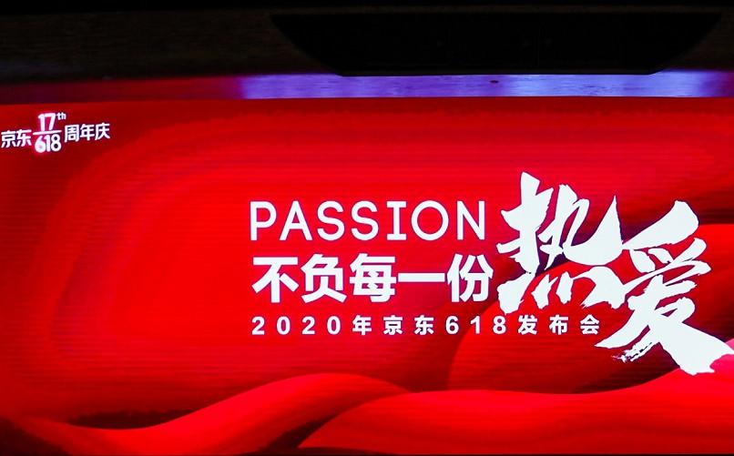 京东618将推出超级百亿补贴、百亿消费券等活动_零售_电商报