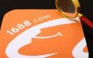 1688企业采购宣布升级 将接入5000+家工业品牌正品授权商家