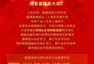 圆通速递5月28日举行20周年庆祝大会