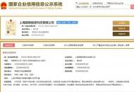 圆通蛟龙集团成立信息科技公司 注册资本为2.3亿元