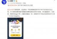 """消息称美团版花呗""""月付""""将于5月29日正式上线"""