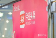 消息称字节跳动考虑中国业务在香港或上海上市