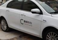 曹操专车回应补偿空驶费:平台同时也承担了司机的保险等费用
