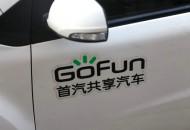 GoFun出行与东风日产达成深度合作协议