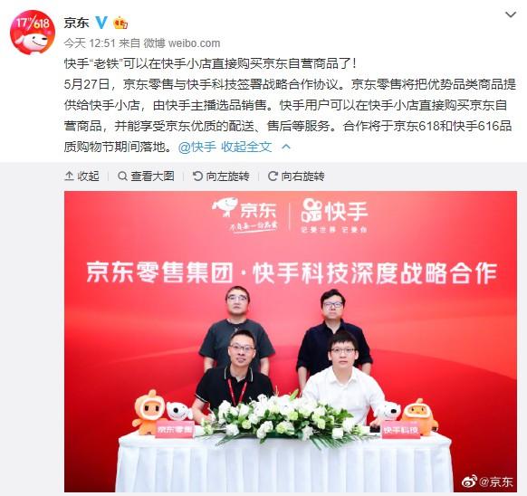 快手与京东宣布合作 京东自营商品将供应快手小店_零售_电商报