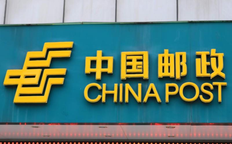 中国邮政与中建集团将在快递物流等方面开展战略合作_物流_电商报