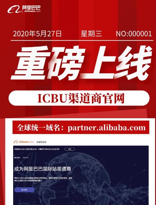 阿里巴巴国际站渠道商官网正式上线_B2B_电商报