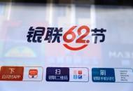 银联已联合商业银行投入惠民补贴近8亿元