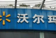 国内最大沃尔玛山姆旗舰店在上海开工 预计明年开业