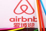 """爱彼迎中国开放""""线上体验""""   将于5月31日正式开始"""
