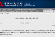 """央行上海总部:推广""""手机号码支付""""、跨行认证平台"""