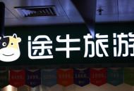 今日盘点:京东转让途牛21.1%股份 成交价约为4.58亿元