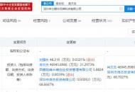 刘强东退出深圳市分期乐网络科技有限公司投资人