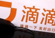 滴滴自动驾驶公司融资超5亿美元 由软银愿景基金2期领投