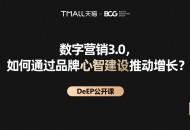 发力数字营销3.0 阿里巴巴联合BCG发布数字化品牌资产DeEP模型