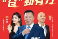 """中通""""仓播""""首秀战报:销售额突破1500万"""
