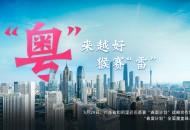 """广东和阿里签署""""春雷计划"""" 共推中小企业数字化转型"""