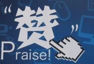 Ward Ferry增持中国有赞7784.8万股   每股作价0.7942港元