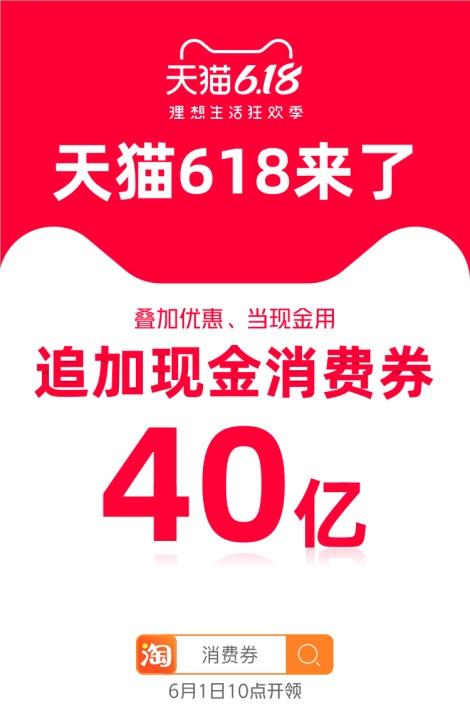 天猫宣布618期间再追加40亿现金消费券_零售_电商报