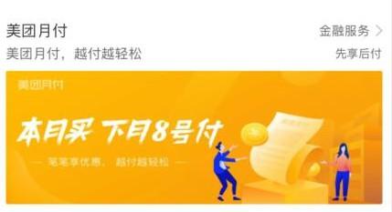 """""""美团月付""""今日正式上线 最长免息期为38天_金融_电商报"""