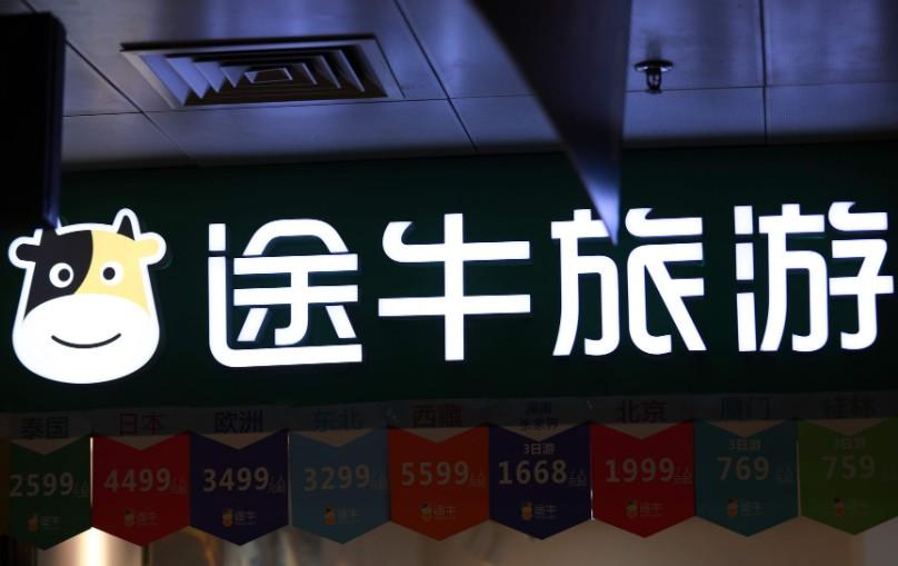 京东转让途牛21.1%股份 成交价约为4.58亿元_零售_电商报