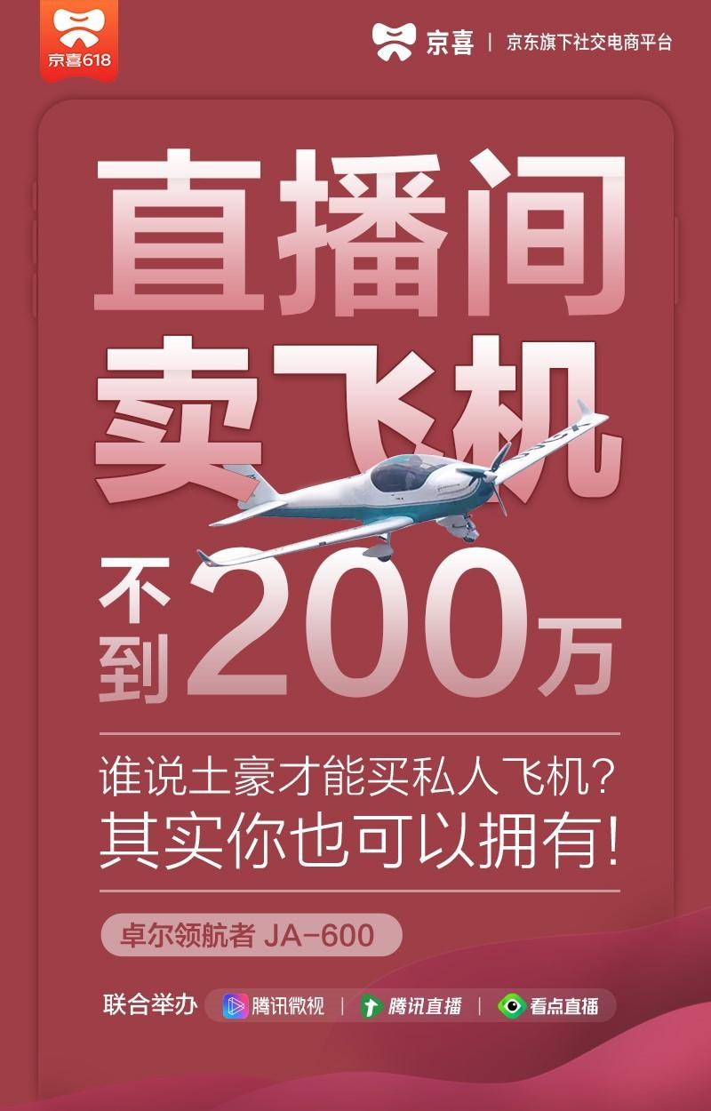 京东旗下社交电商平台京喜下午将直播卖飞机_零售_电商报